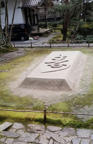 白砂壇「寿」