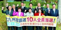 北九州市議選 20170131赤旗