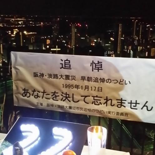 諏訪山公園での集いモニメント