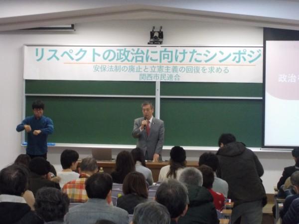 関西市民連合集会