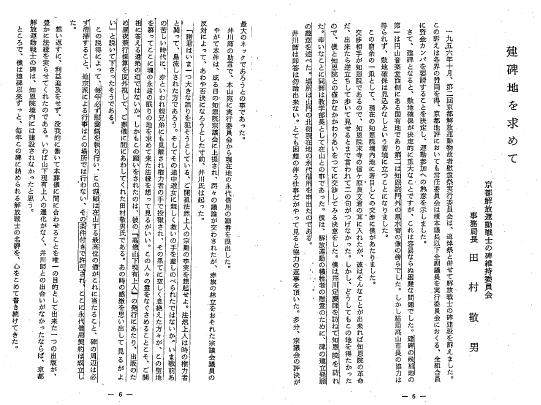 知恩院と「京都解放戦士の碑」建立の縁