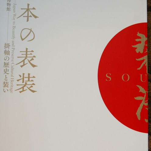 日本の表層図録