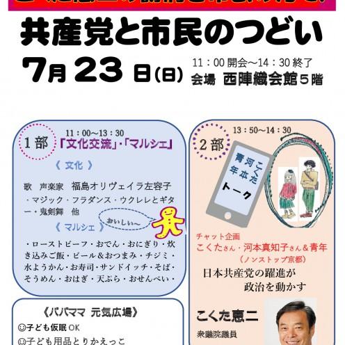 元2017一区集いポスターdocx (1)-001