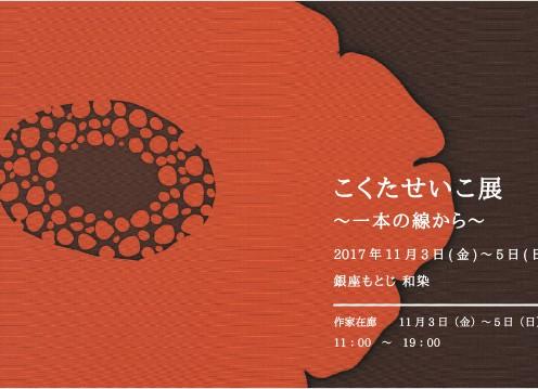 201711_kokuta[1]