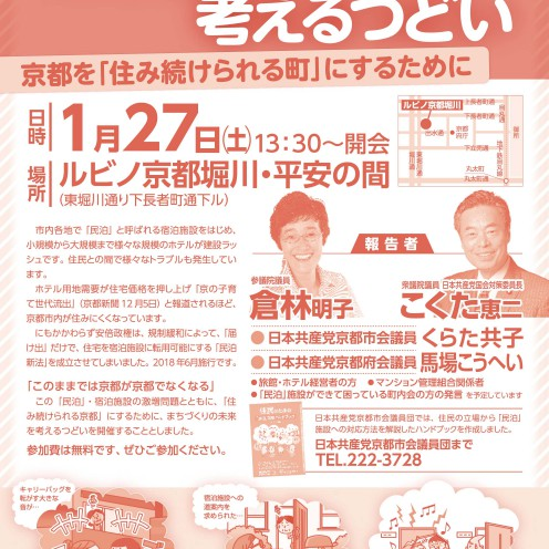 民泊シンポ12.18-3