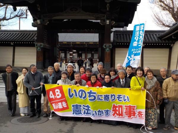 東本願寺集合