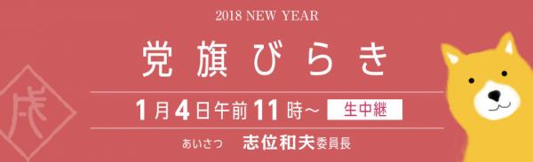 top-20180104-toukibiraki-2[1]