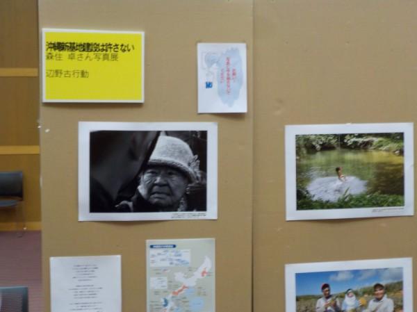 戦争展 沖縄