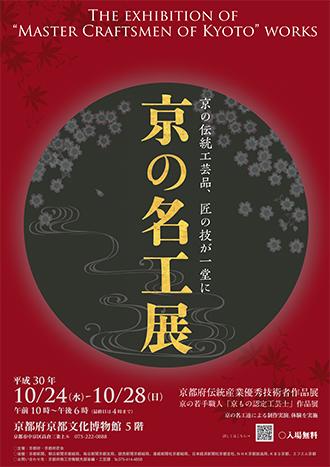 京の名工展18_A4_縦omote
