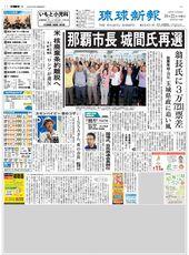 20181022 琉球新報 1面