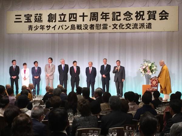 三宝莚青少年サイパン島派遣40周年記念祝賀会