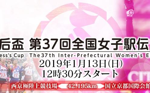 第37回全国女子駅伝