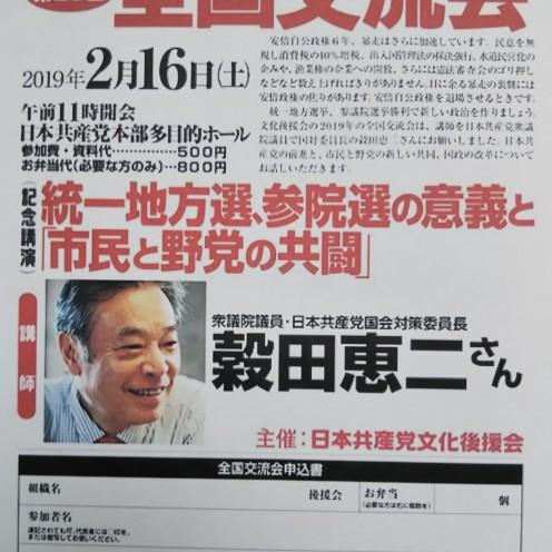 DSC_0595 党文化後援会全国交流会