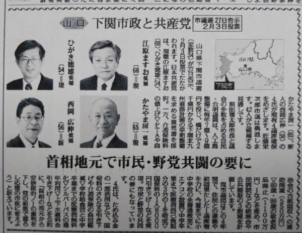 DSC_0597 20190123西日本のページ