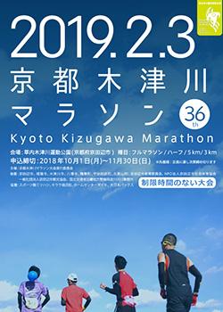 0203 木津川マラソン