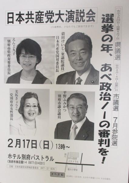 20190217 別府市演説会