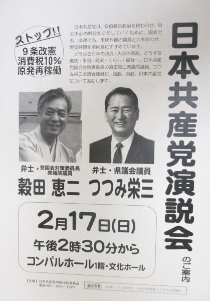 20190217 大分市演説会