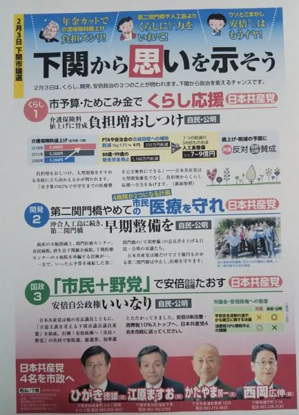 DSC_0599 下関⑤