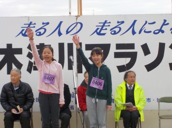 木津川マラソン 選手宣誓