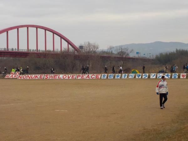木津川マラソン 看板