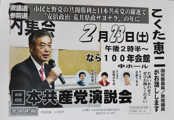 DSC_0617 奈良0223