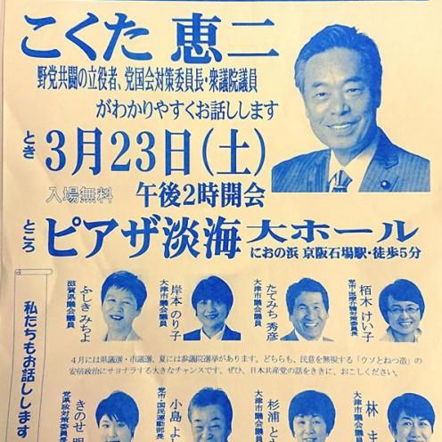 20190323 滋賀県演説会チラシ