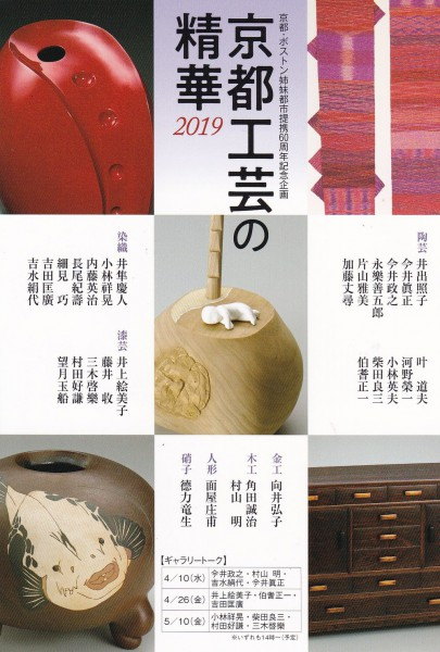 京都工芸の精華