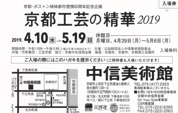 京都工芸の精華2019