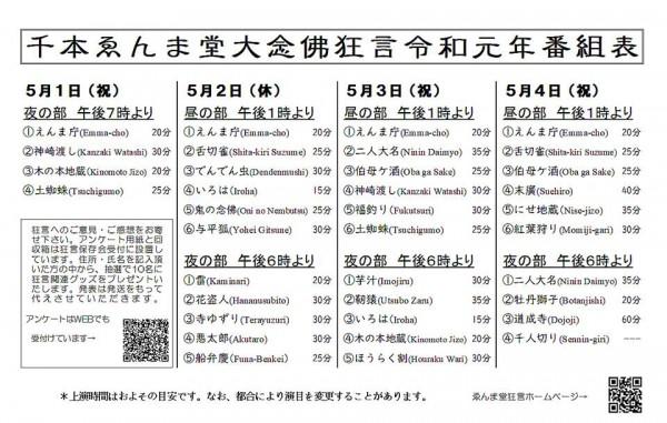 201905 千本ゑんま堂狂言②