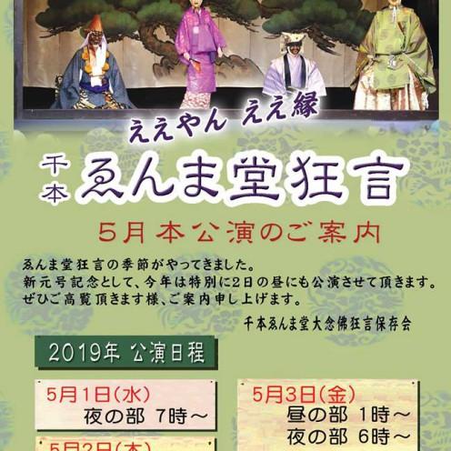201905 千本ゑんま堂狂言①