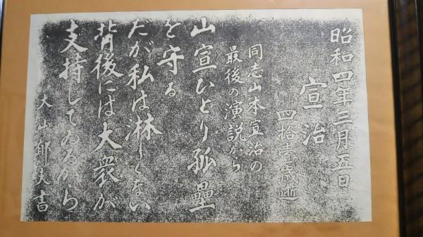 DSC_0798 山宣 額①