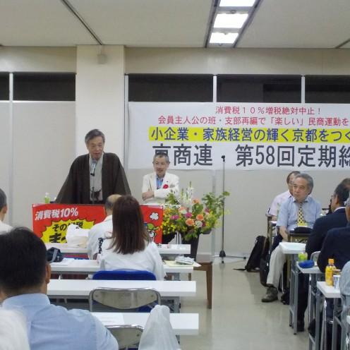 京商連大会