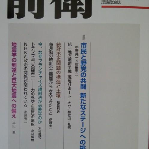 IMG_20190505_092938 前衛6月号表紙