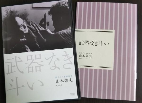 DSC_0800 山宣DVD①
