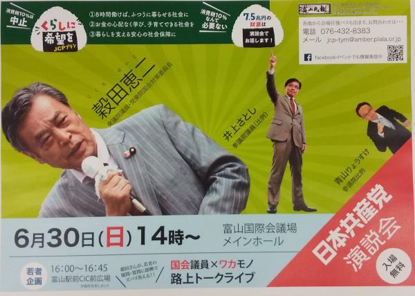 DSC_0897 20190630 富山県演説会お知らせ②