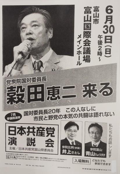 DSC_0901 0630富山県演説会