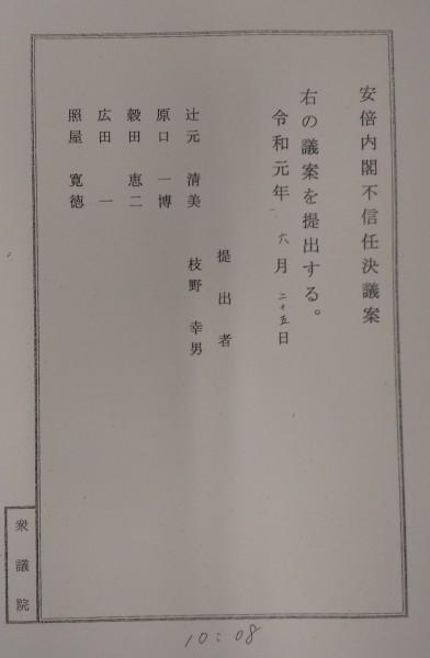 DSC_0915 0625内閣不信任決議案