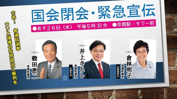 0625 国会閉会緊急宣伝