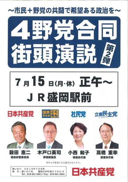 7月15日盛岡駅前 野党合同演説
