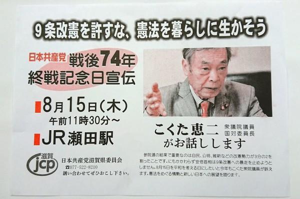 20190815 滋賀県 終戦記念日宣伝