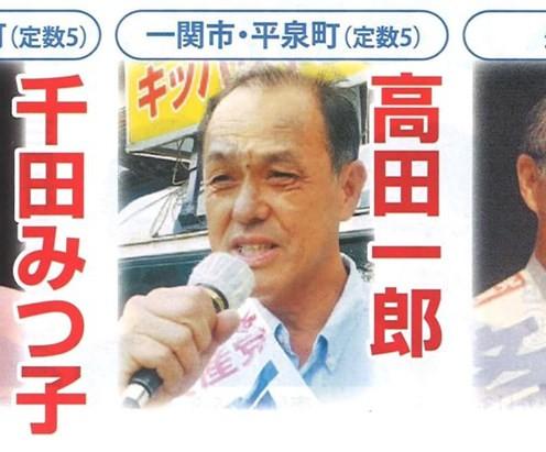 20190830 岩手県議会選挙