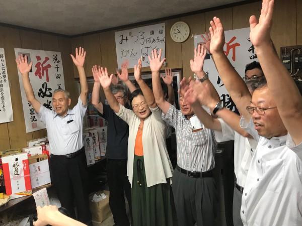2019 県議選 千田みつ子 万歳