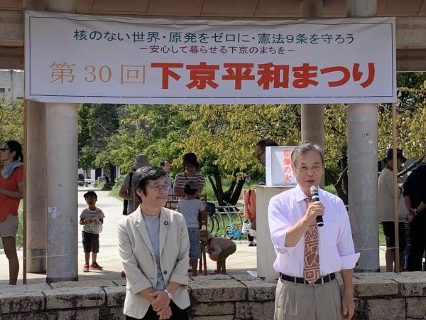 下京平和祭り 挨拶