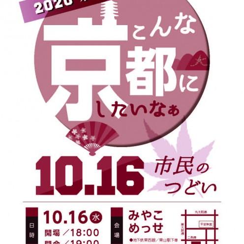20191016 京都・市民のつどい