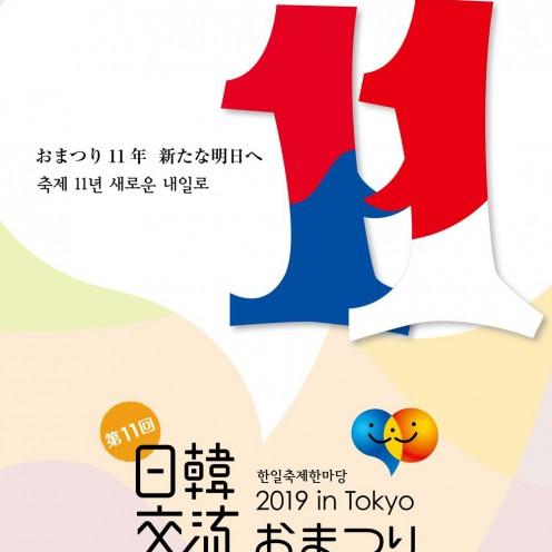 2019 日韓交流おまつり
