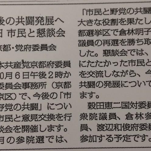 DSC_0993 20191006懇談会