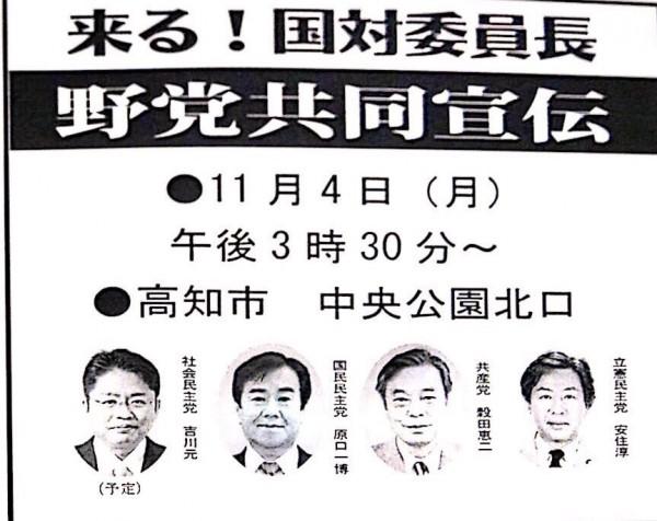 4日、15時半から高知県知事選応援・国対委員長揃い踏み共同宣伝 | こく ...