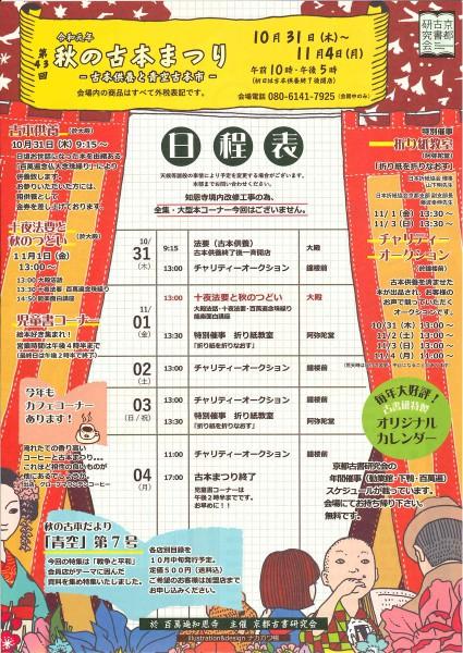 2019 秋の古本まつり②