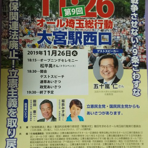 DSC_1105 2019116 オール埼玉総行動