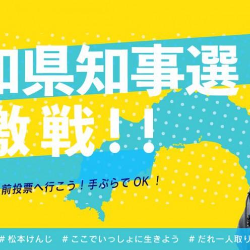 2019 高知県知事選挙